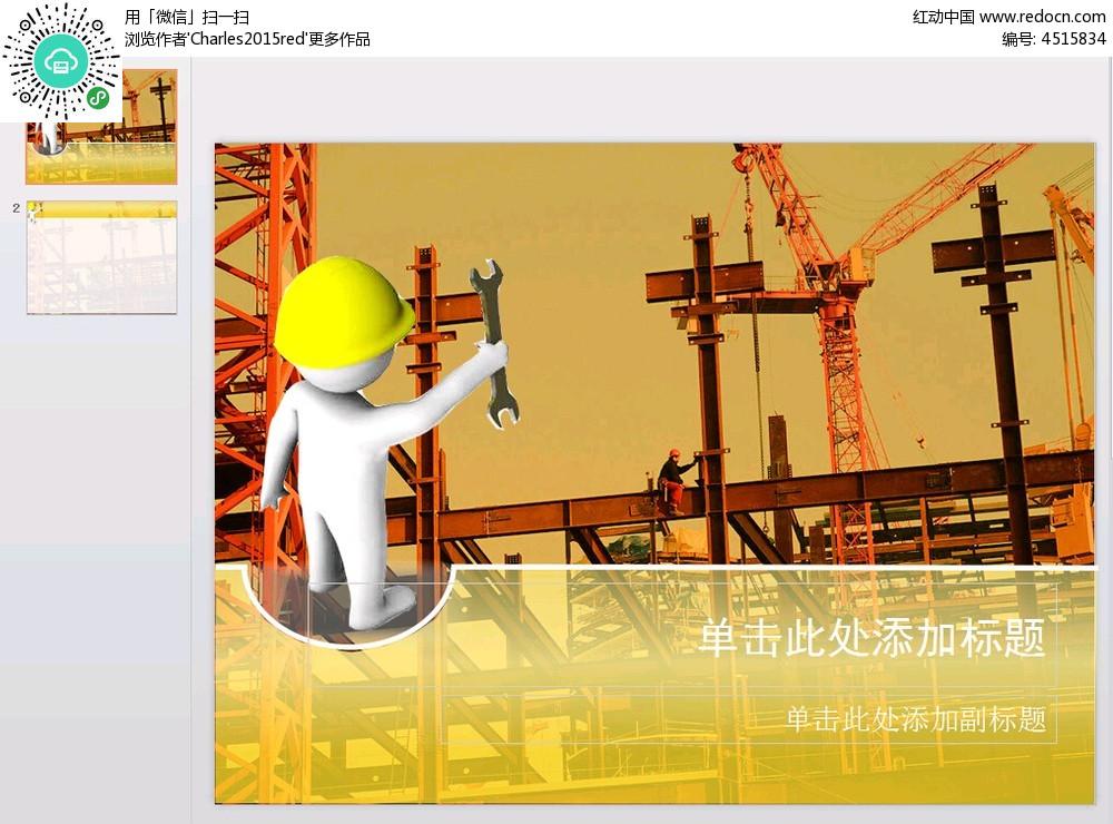 建筑工人封面背景ppt素材免费下载_红动网图片