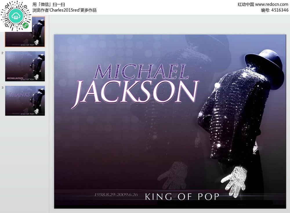 杰克逊酷炫背景ppt素材免费下载(编号4516346)_红动网图片