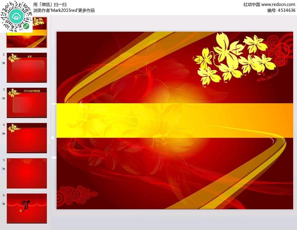 红色大气背景ppt,其他,ppt模板免费下载,ppt背景图片免费下载图片