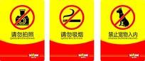 禁止项目标志海报矢量素材