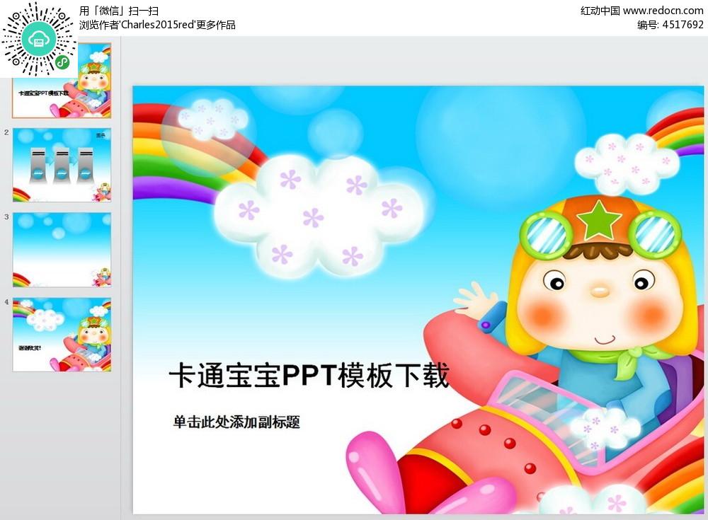 卡通宝宝彩虹背景ppt
