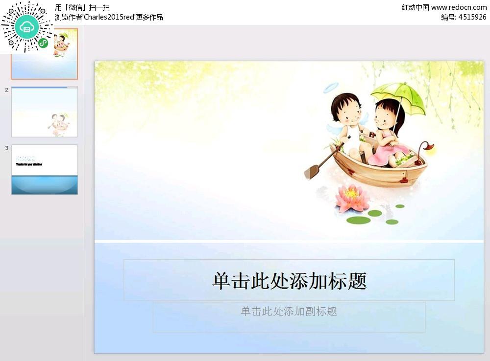 卡通小孩子划船封面背景ppt_其他PPT