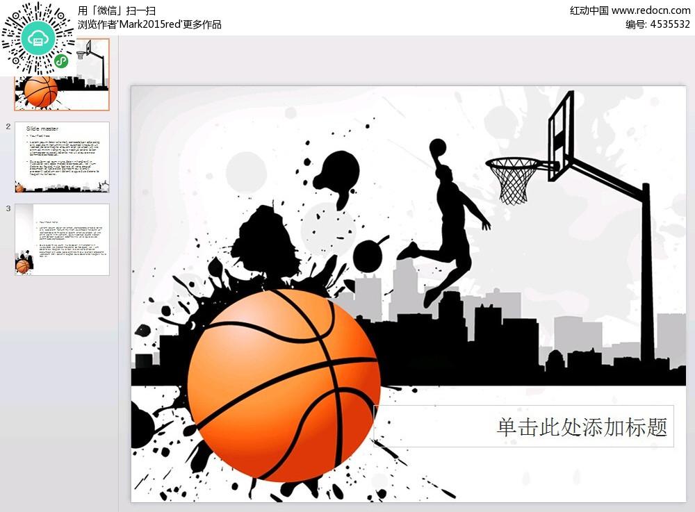 篮球球框封面背景ppt