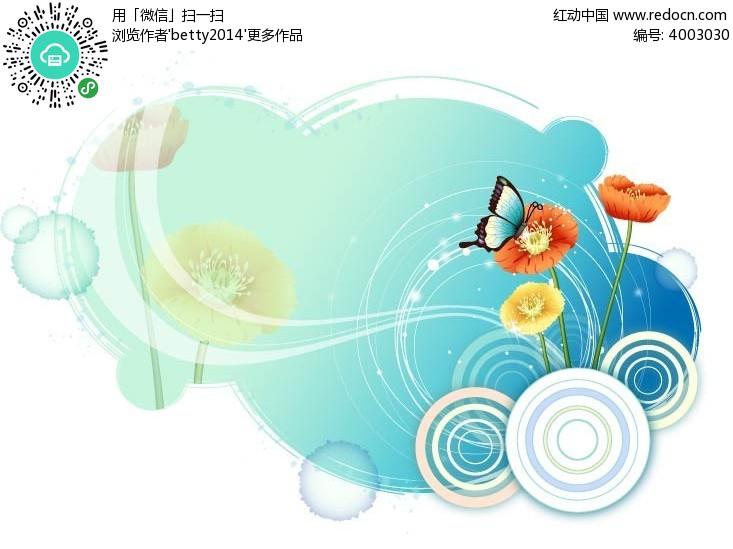 免费素材 矢量素材 花纹边框 花纹花边 蓝色水痕中的罂粟与蝴蝶  请您