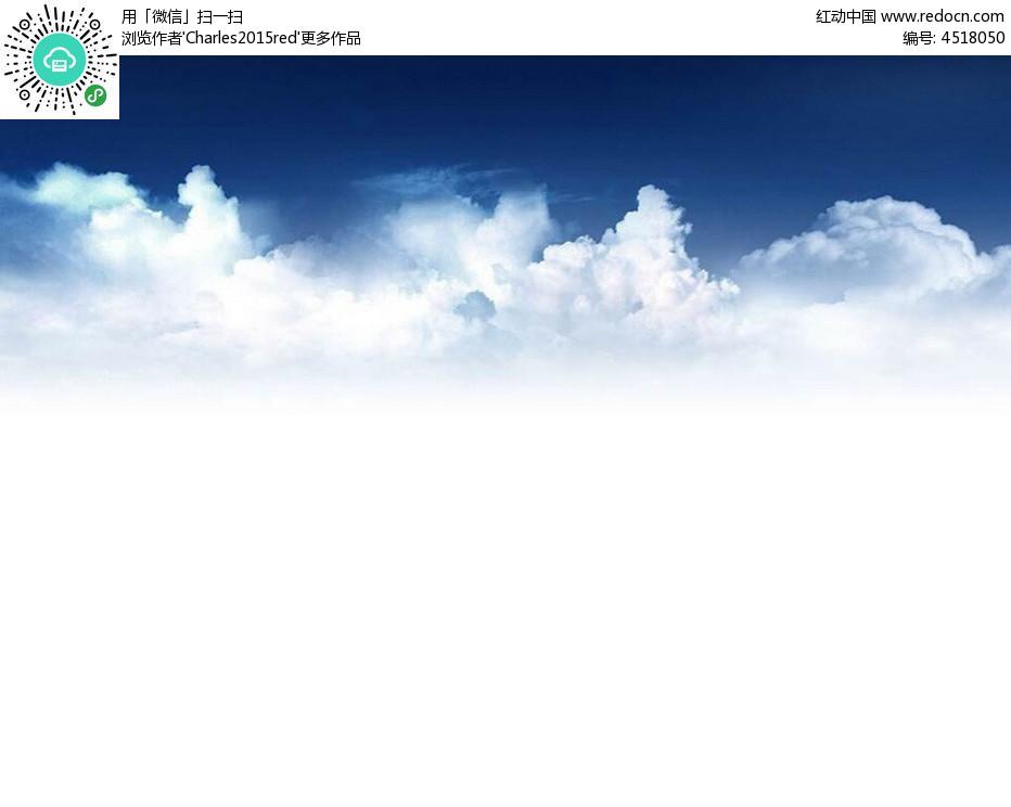 蓝天白云背景ppt