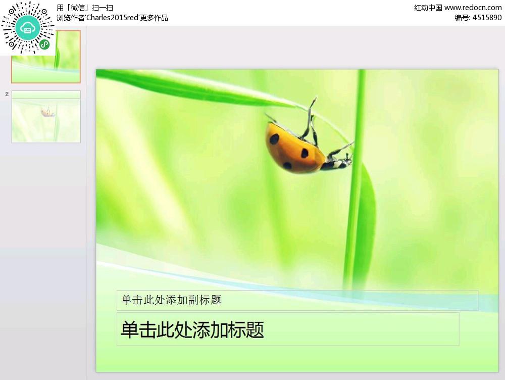 昆虫ppt卡通背景图片