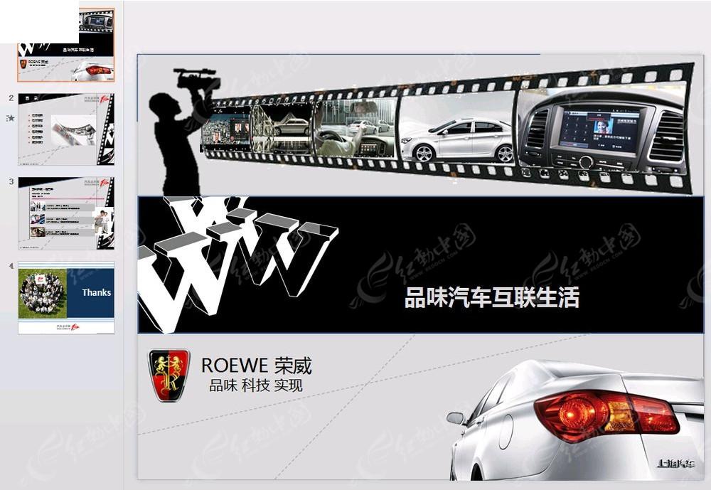 荣威汽车PPT模板素材免费下载 编号4547862 红动网