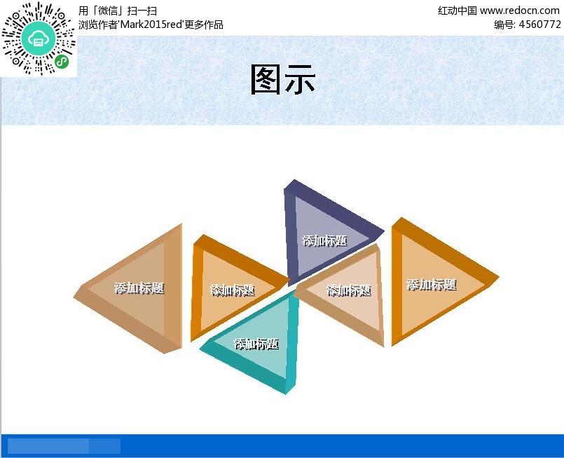 三角形图表ppt模板图片