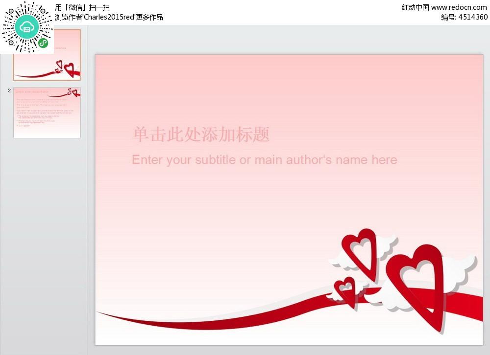 捧着一颗心来幻灯片-颗空心爱心封面ppt素材免费下载 编号4514360 红动网图片