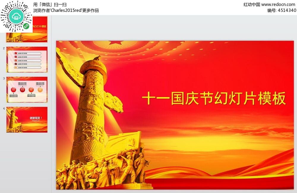 十一国庆节封面ppt