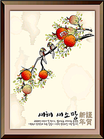 柿子树谨贺新年卡片