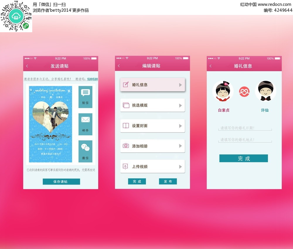 手机app对话框模块