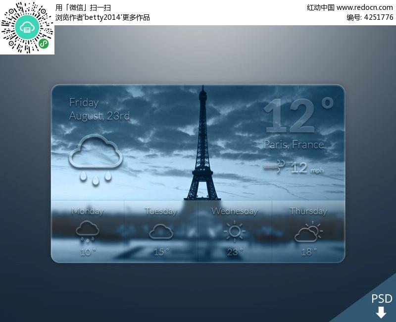 手机app天气预报背景