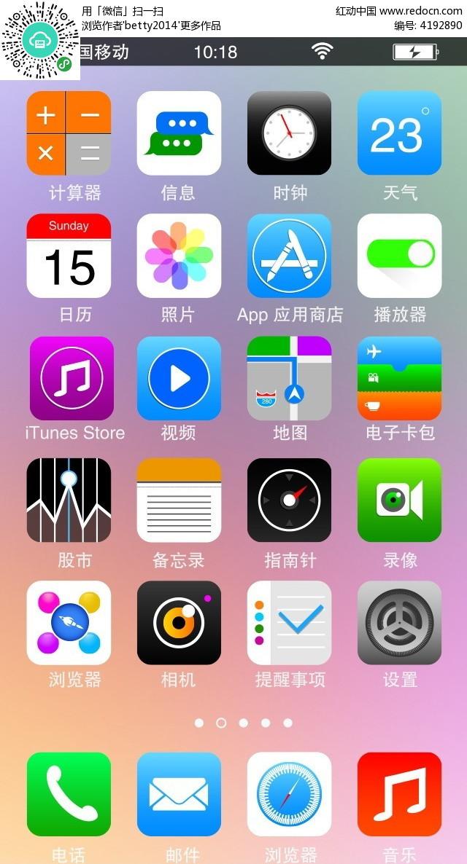 手机app彩色图标界面