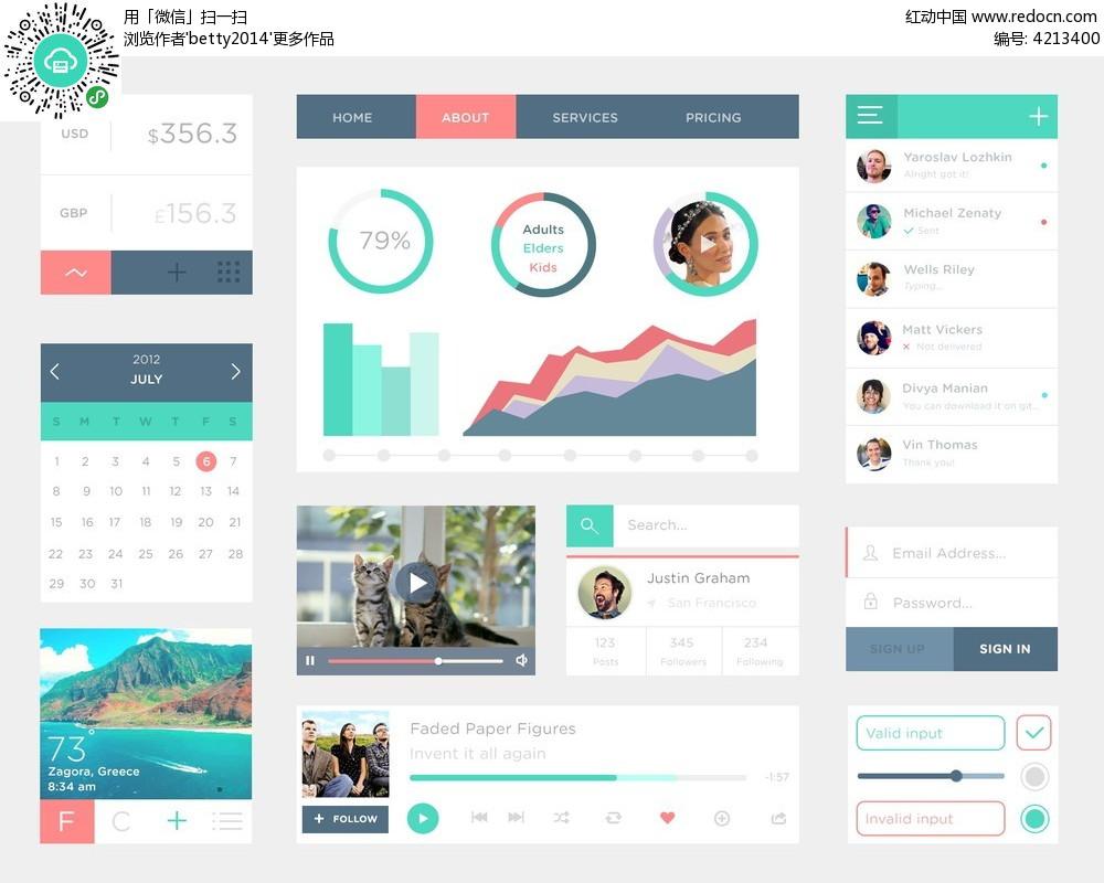 手机app界面设计ui图标