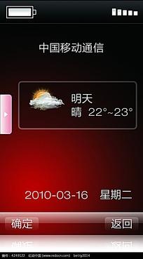 手机桌面红黑渐变界面设计