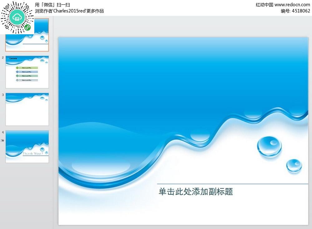 水滴背景ppt素材免费下载_红动网图片