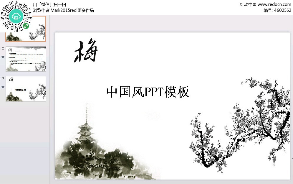 水墨山水梅背景ppt