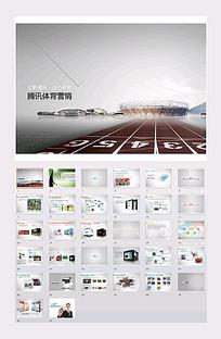 腾讯体育营销PPT模板