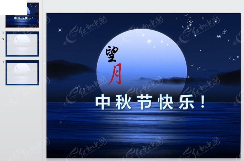 望月中秋节封面ppt图片