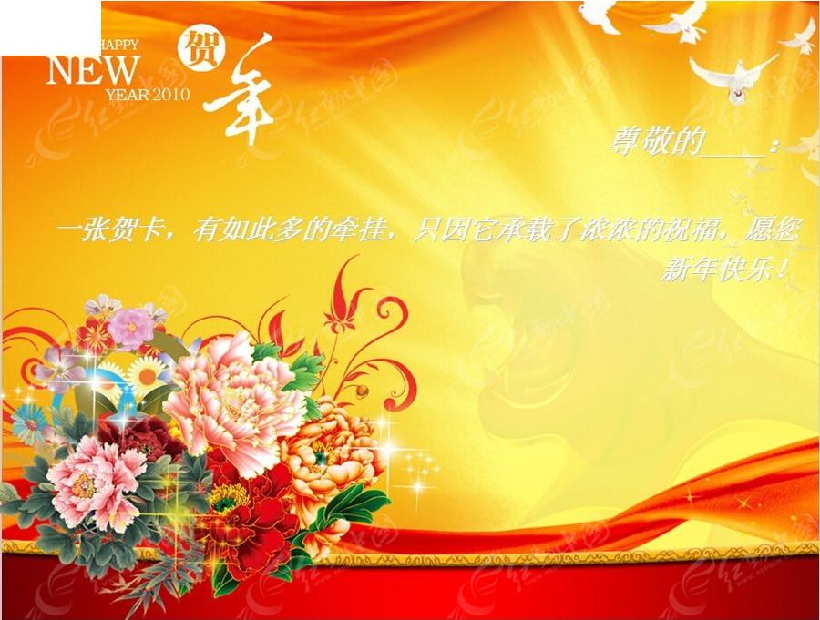 新年贺卡牡丹封面PPT素材免费下载 编号4514910 红动网