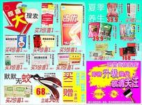 药品促销活动宣传单CDR素材