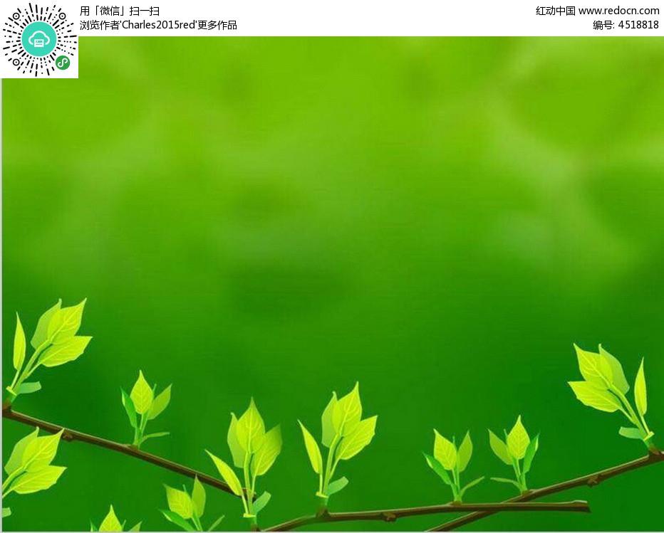 植物清新封面背景ppt