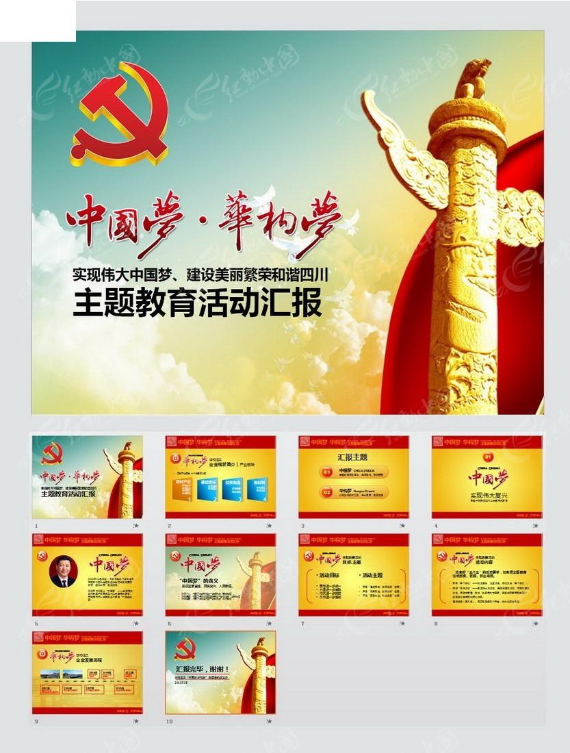 中国梦教育活动封面ppt免费下载_节日民俗素材