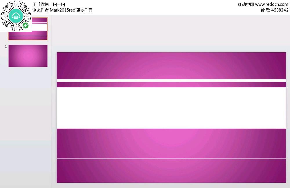 紫色横线封面背景ppt