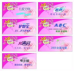 7款粉色洗卫生巾品牌展板