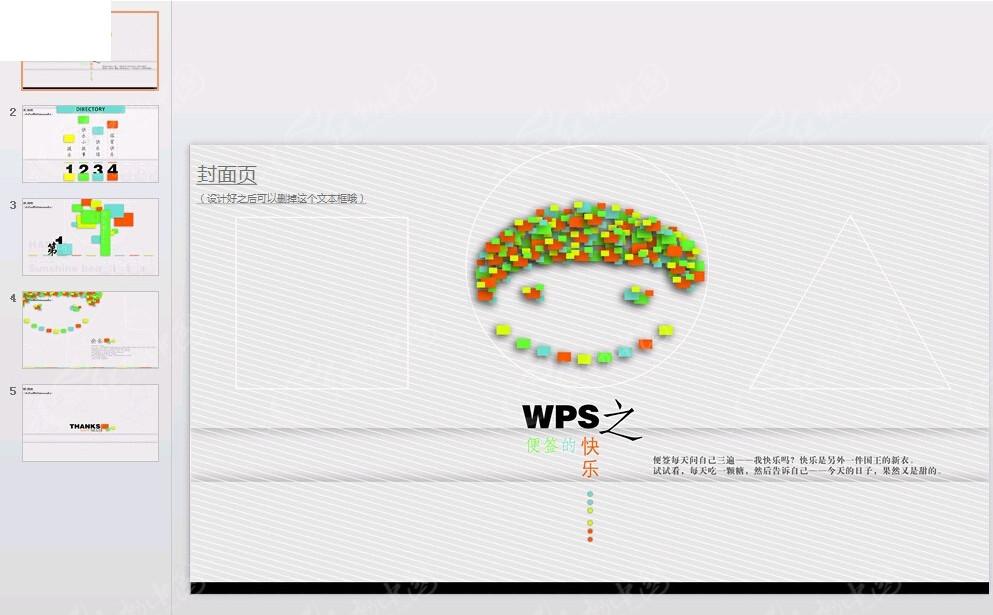 彩豆笑脸背景封面ppt