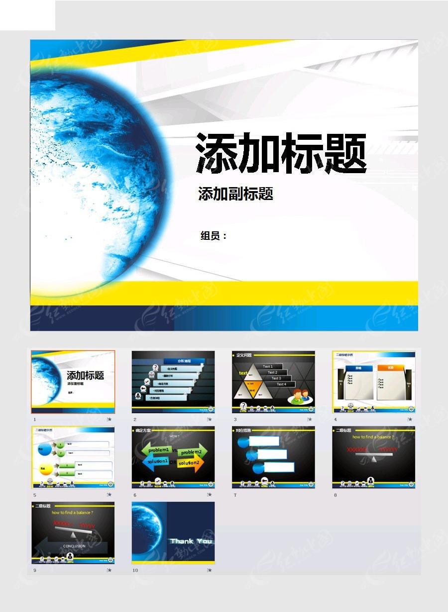 地球酷炫背景ppt免费下载_企业商务素材_编号4547724图片