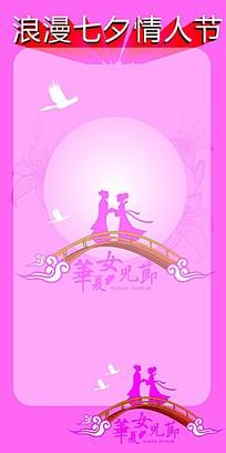 粉色华夏女儿节卡片背景