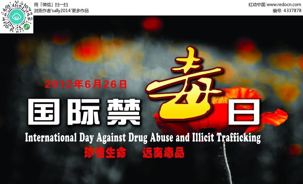 国际禁毒日海报展板