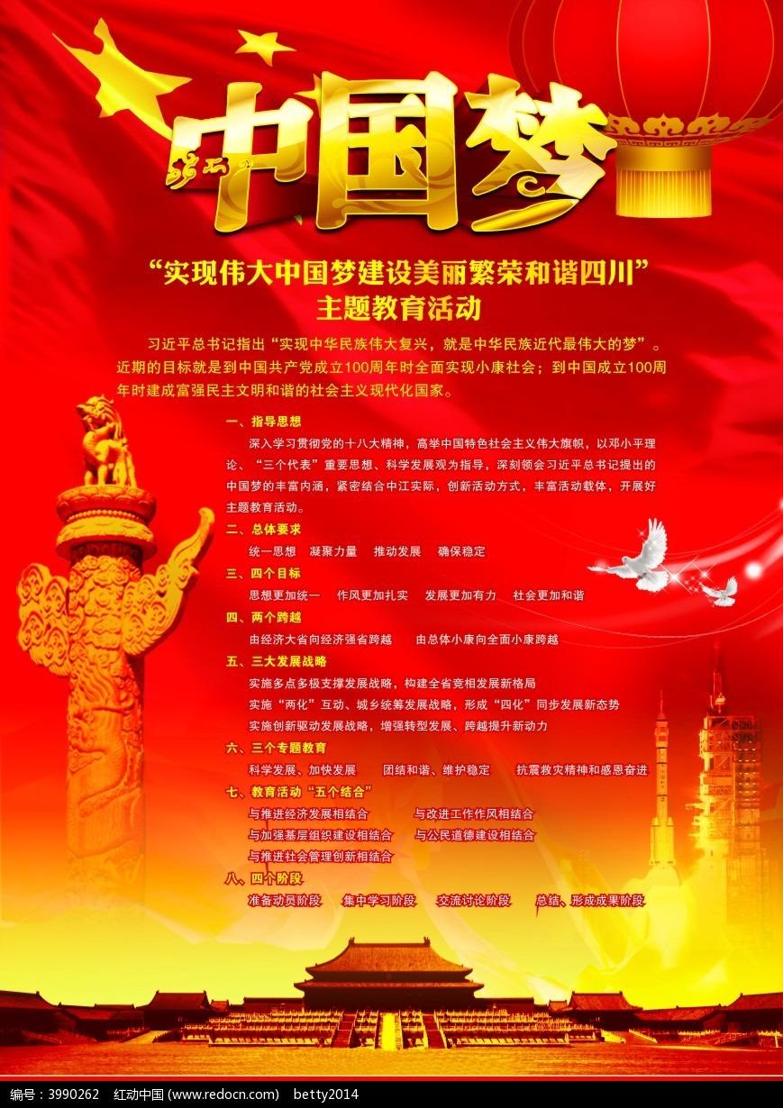 红色中国梦海报矢量素材