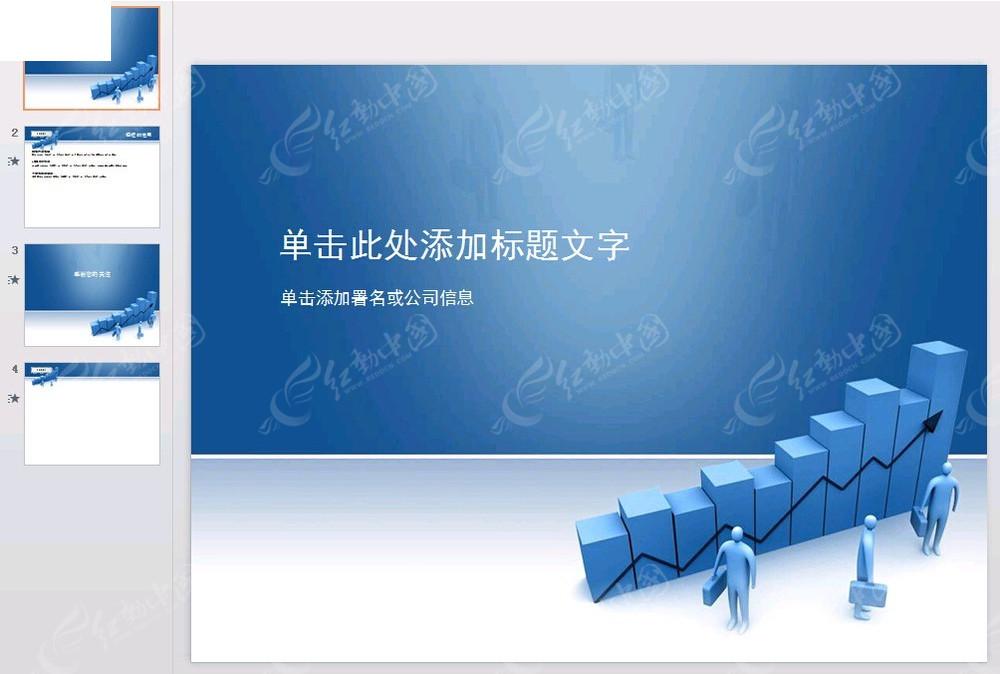 阶梯蓝色封面背景ppt_企业商务