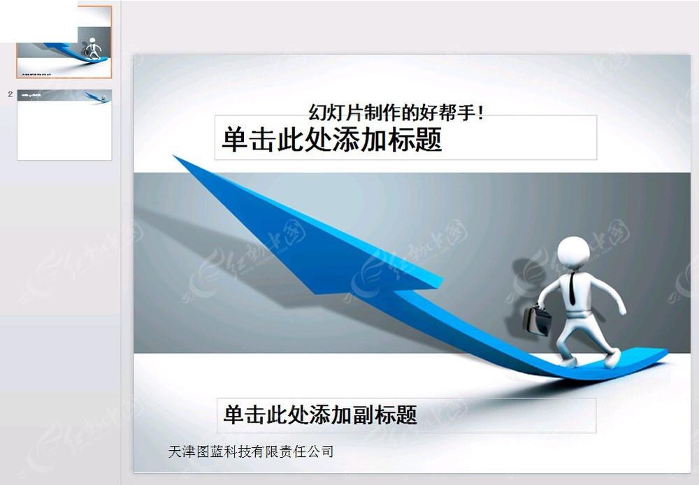 蓝色箭头背景封面ppt_企业商务