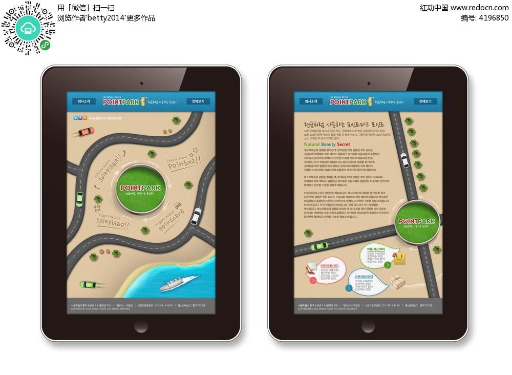 平板电脑地图界面