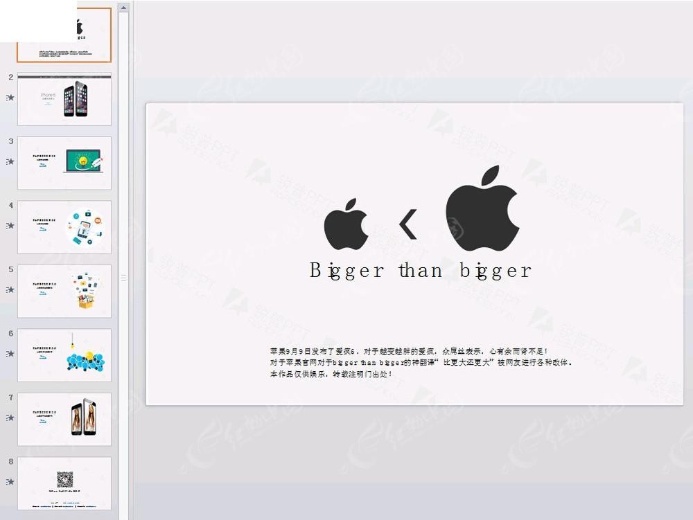 苹果风格背景ppt模版图片