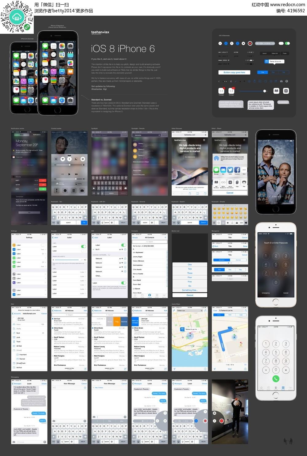 苹果手机界面UI元素图标PSD素材免费下载 编号4196592 红动网