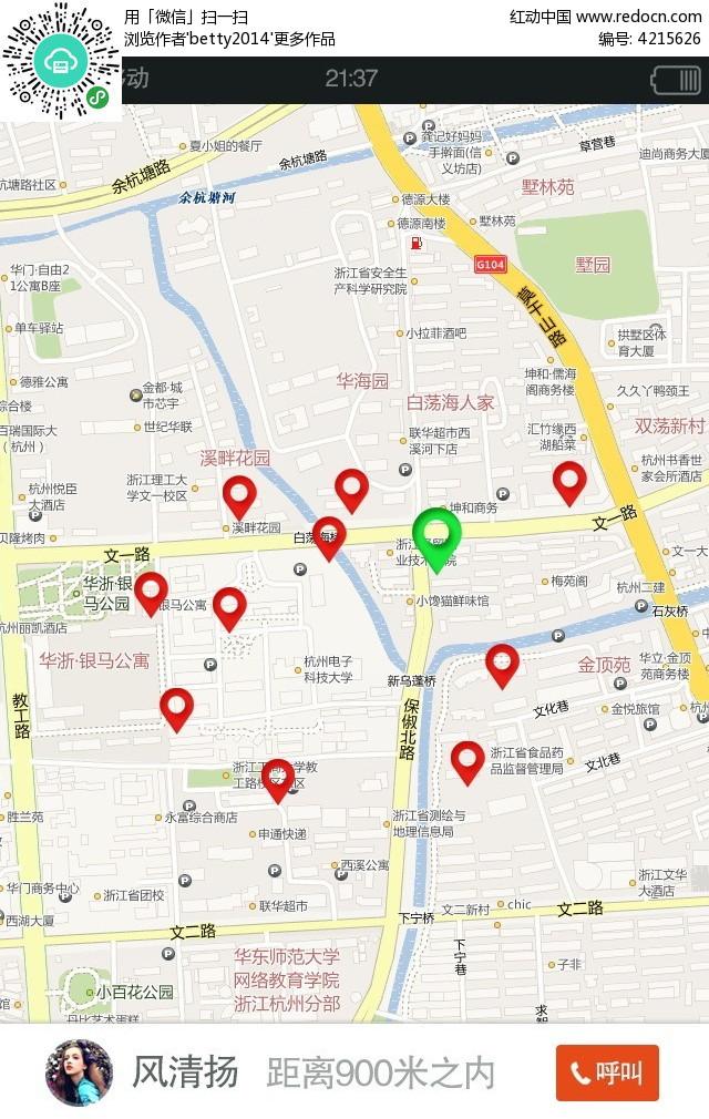手机app地图定位界面