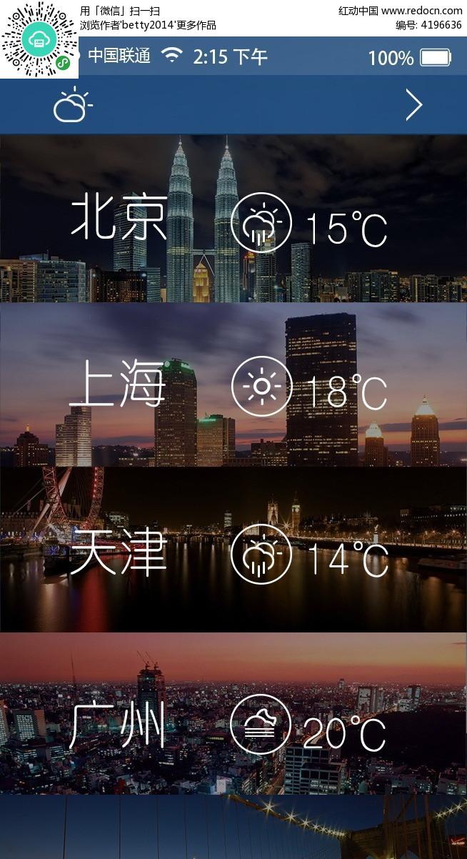 手机app天气预报界面图片