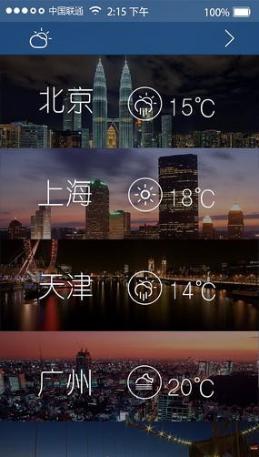 手机app天气预报界面