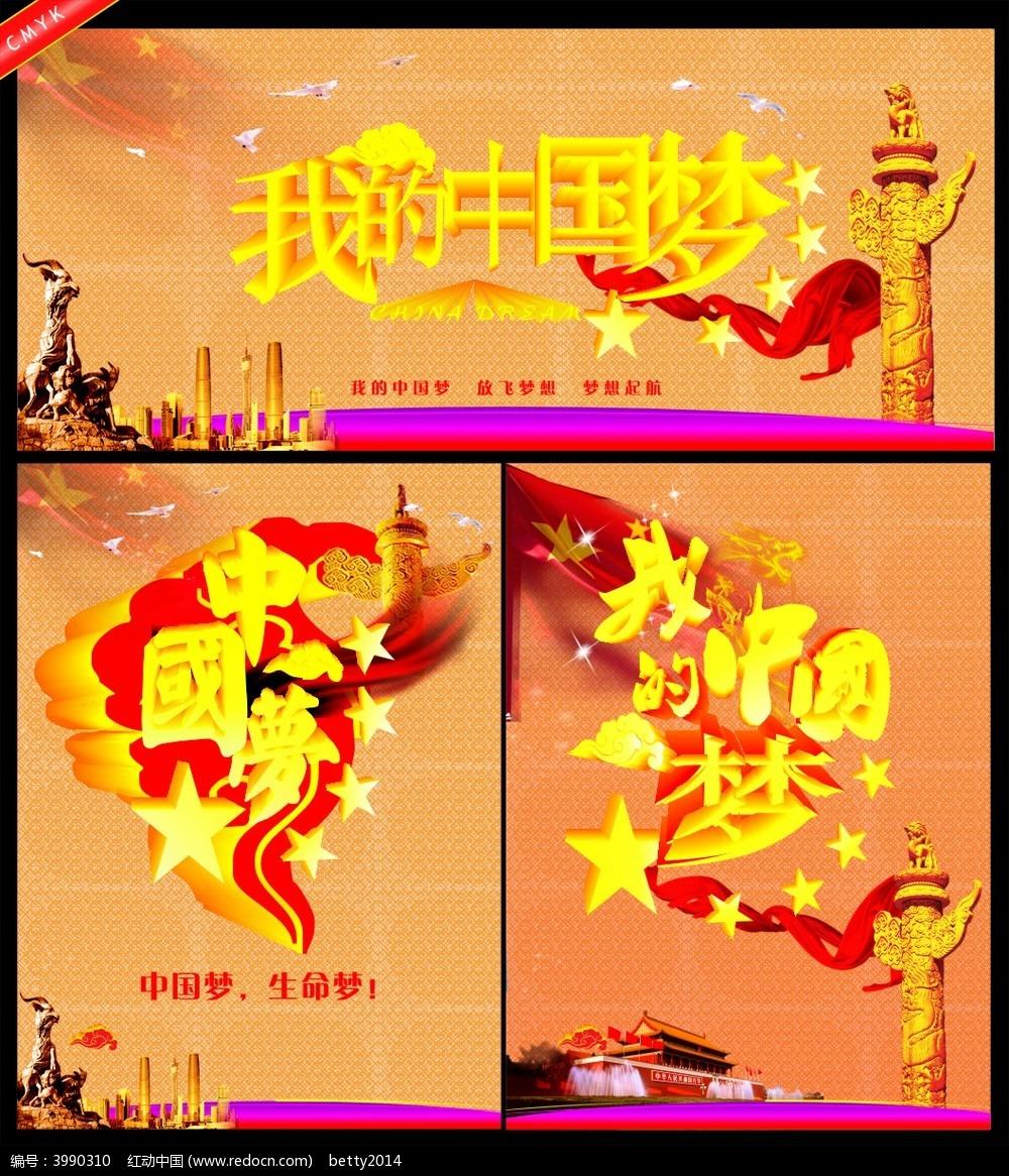 我的中国梦海报矢量素材