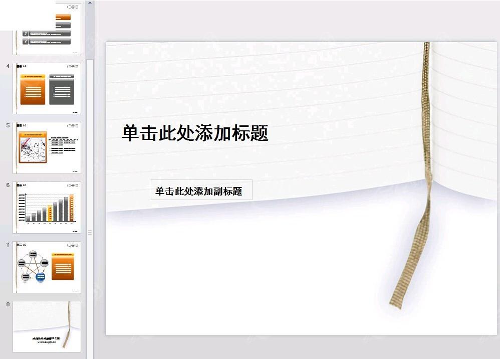 纸张书签背景封面ppt素材免费下载 编号4546776 红动网