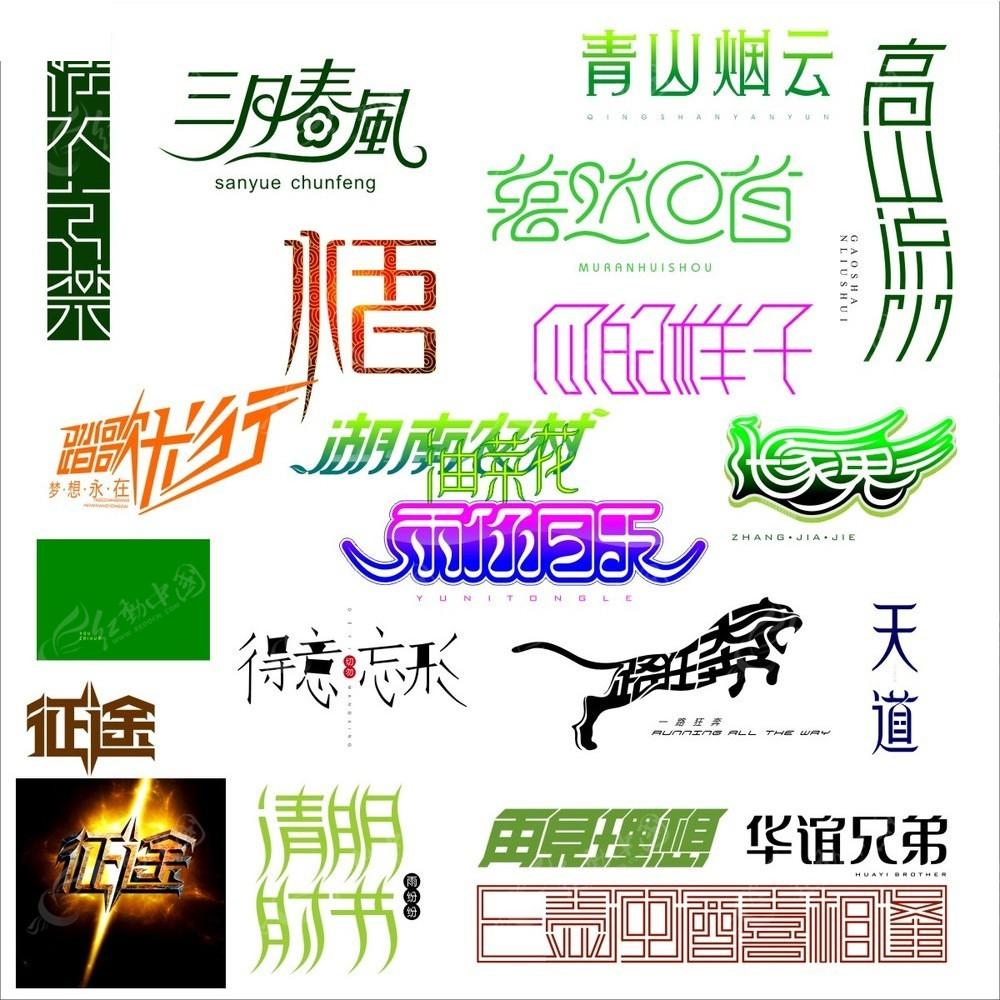中文艺术字集合图片图片