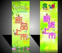 春季新品上市海报矢量素材
