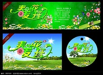 春暖花开绿色系宣传品