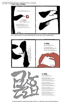 飞白毛笔字韩文卡片