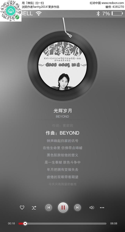 黑色风格手机音乐播放界面图片